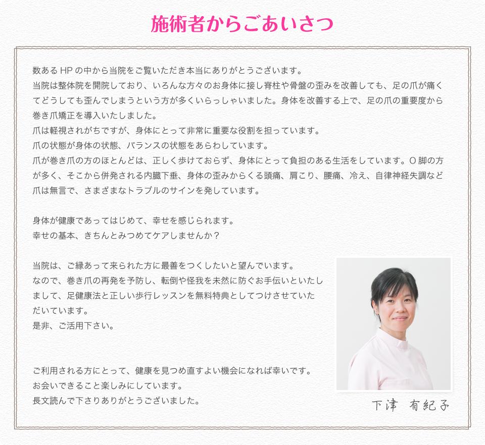 和歌山巻き爪矯正院   女性整体師による特許技術の痛くない ...